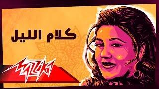 مازيكا Kalam El Leil - Mayada El Hennawy كلام الليل - ميادة الحناوي تحميل MP3