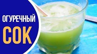 Как приготовить огуречный сок: рецепты для здоровья