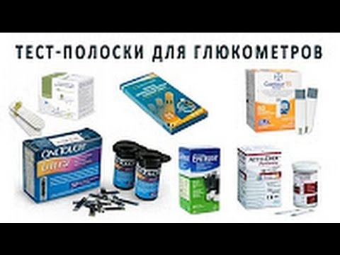 Льготные программы для диабетиков