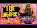 Видеообзор Pathfinder: Wrath of the Righteous от Glafi Games
