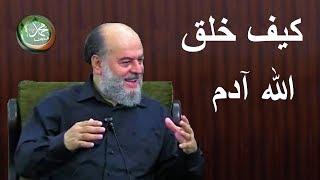 """الشيخ بسام جرار """" كيف خلق الله عز وجل آدم"""