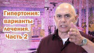Гипертония - лечение без лекартств - гимнастика Бубновского при гипертонии
