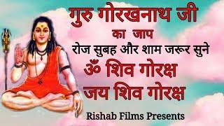 अमृतवाणी  जय शिव गोरख ओम शिव गोरख का जाप जो #गोरखटीला #बागड़ में चलता है जरूर सुने