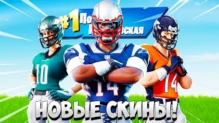 *НОВЫЕ* ФУТБОЛЬНЫЕ СКИНЫ NFL В ФОРТНАЙТ! — Fortnite Battle Royale