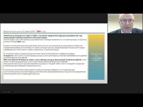 НДФЛ: как удерживать налог с декабрьских выплат. Изменения 2021