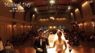 """뮤지컬웨딩 """"뮤지컬데이""""  신부입장 - Mai Piu` Cosi` Lontano - in 대구비엔나웨딩"""