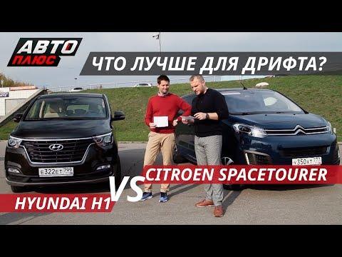 Hyundai  H1 Минивен класса M - тест-драйв 4