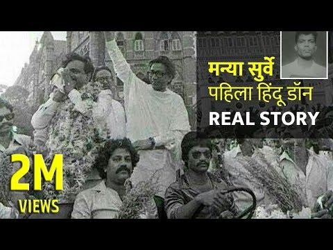 Manya Surve REAL STORY in marathi - biography   KhaasRe