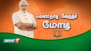 பிரதமர் நரேந்திர மோடியின் கதை |  The story of Narendra Modi | News7 Tamil