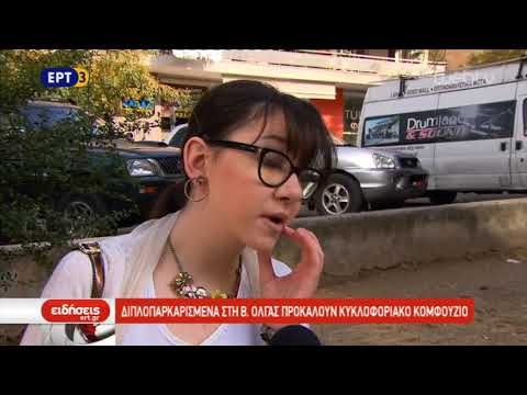 Η παράνομη στάθμευση εμπόδιο στην κυκλοφορία των λεωφορείων | 5/11/2018 | ΕΡΤ