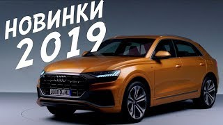 Новинки авто 2019 года