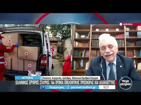 Ελληνικός Ερυθρός Σταυρός: 144 χρόνια εθελοντικής προσφοράς και αλληλεγγύης | 14/06/2021 | ΕΡΤ