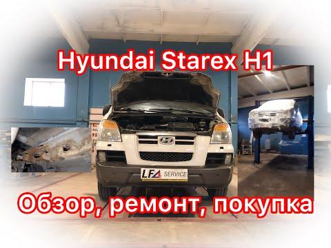 Обзор Hyundai Starex H1: причины повсеместная коррозия и отказ дизелей