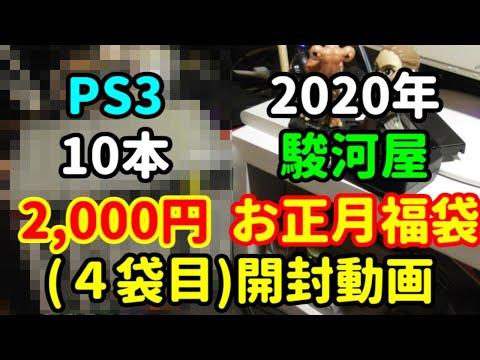[駿河屋ゲーム福袋] 2020年お正月福袋 [4袋目] PS3ソフト10本の開封動画です(^▽^)/ [PS3]