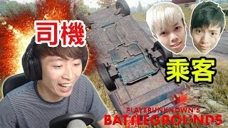 「100人Hunger Games」揸車最高境界...反車! :Playerunknown's battlegrounds #2(又有粗口)