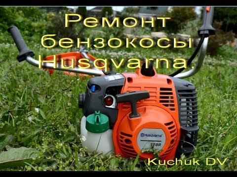 Ремонт бензокосы Husqvarna, падение мощности.