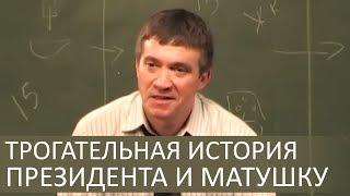 Трогательная история про президента и матушку - Сергей Гаврилов