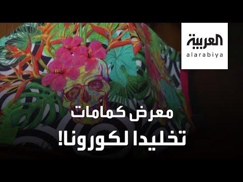 العرب اليوم - شاهد: متحف تشيكي يفتتح معرضا للكمامات تخليدًا لكورونا