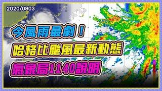 哈格比颱風最新動態  氣象局說明