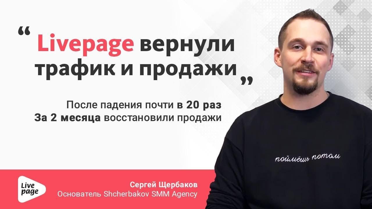 Видеоотзыв: shcherbakovs.com — Сергей Щербаков