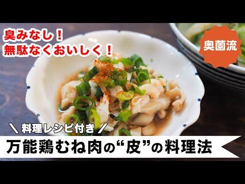 , title : '万能鶏むね肉の皮を美味しく食べる方法。応用レシピもあるよ。