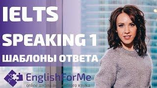 IELTS Speaking 1. Шаблоны и примеры ответов для IELTS.