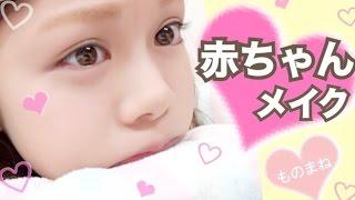 【メイク】簡単ナチュラルに変身!?プチプラコスメで赤ちゃん風ものまねメイク!すっぴん風/池田真子EasyMakeuptutorial