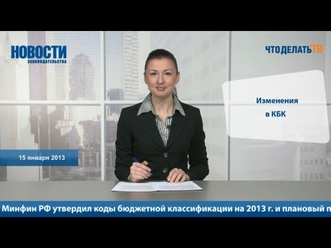 Новости. Изменения в кодах бюджетной классификации