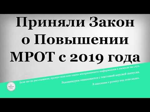 Приняли Закон о Повышении МРОТ с 2019 года