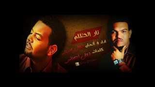 طلال الساته نار الظلم تحميل MP3