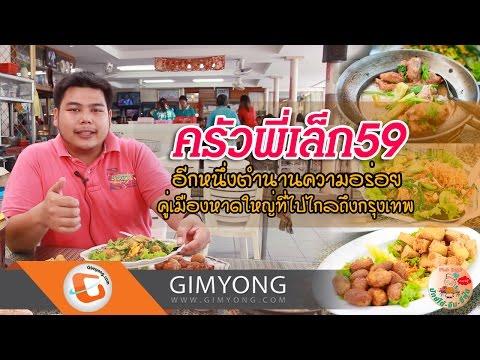 ครัวพี่เล็ก59 อีกหนึ่งตำนานความอร่อยคู่เมืองหาดใหญ่ที่ไปไกลถึงกรุงเทพ