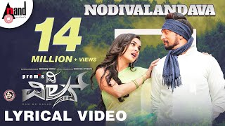 Nodivalandava New Lyrical Video 2018 | The Villain | Dr.ShivarajKumar | Sudeepa | Prem | Arjun Janya