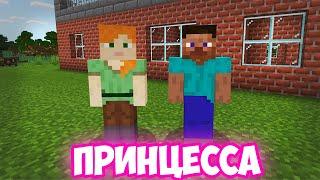 Minecraft клип Принцесса (Бабек Мамедрзаев) | Майнкрафт пародия