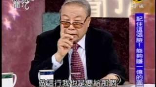 新聞挖挖哇:他是壞人也是好人(8/8) 20091218