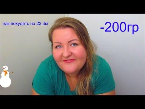 КАК ПОХУДЕТЬ НА 22.3КГ/-200ГР