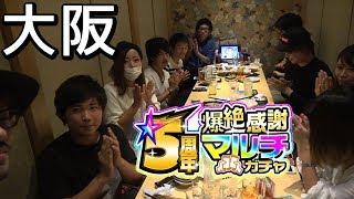 モンスト大阪にぶらり!爆絶感謝マルチガチャ、小野小町、などなど!MOYA/モヤ