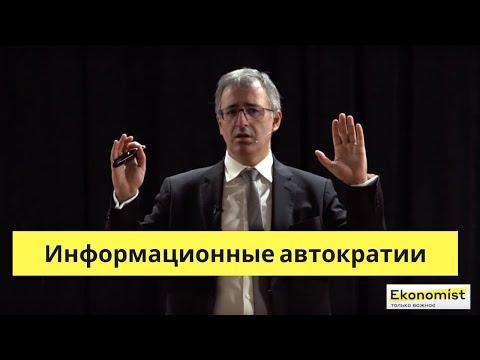 Сергей ГУРИЕВ - Лекция «Информационные автократии» (Алматы, Казахстан)