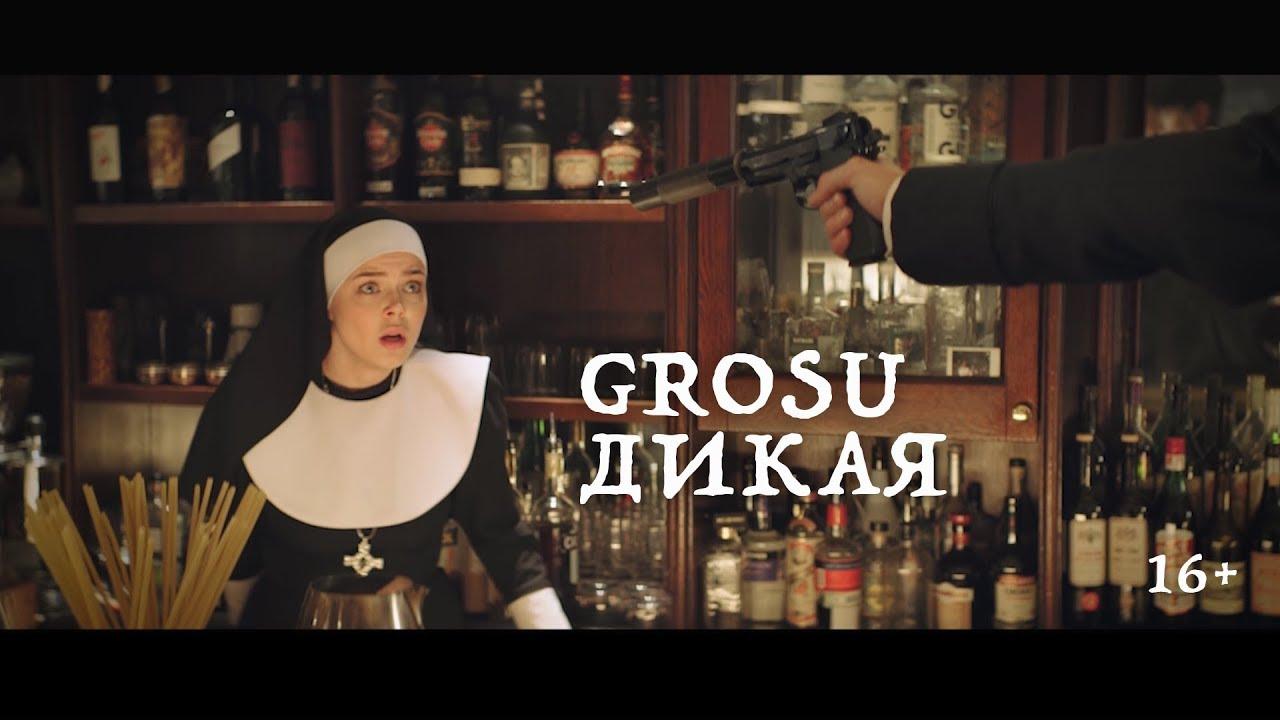 Grosu — Дикая