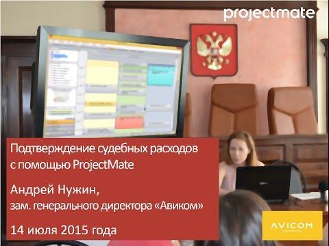 Вебинар «Подтверждение судебных расходов с помощью ProjectMate»
