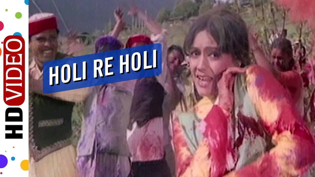 Holi Re Holi | Paraya Dhan (1971) Songs | Rakesh Roshan | Hema Malini | - Asha Bhosle, Manna Dey Lyrics in hindi