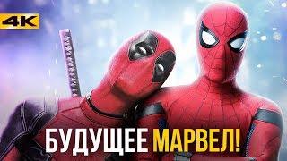 Дэдпул 3 в пятой фазе киновселенной. Разбор анонса Marvel.