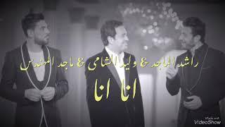 اغاني طرب MP3 راشد الماجد & وليد الشامي & ماجد المهندس 2019 _ انا انا / مع الكلمات تحميل MP3