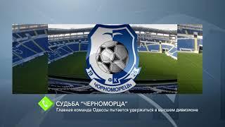 «Черноморец» обыграл «Зирку» и сохранил шансы на прописку в Премьер-лиге