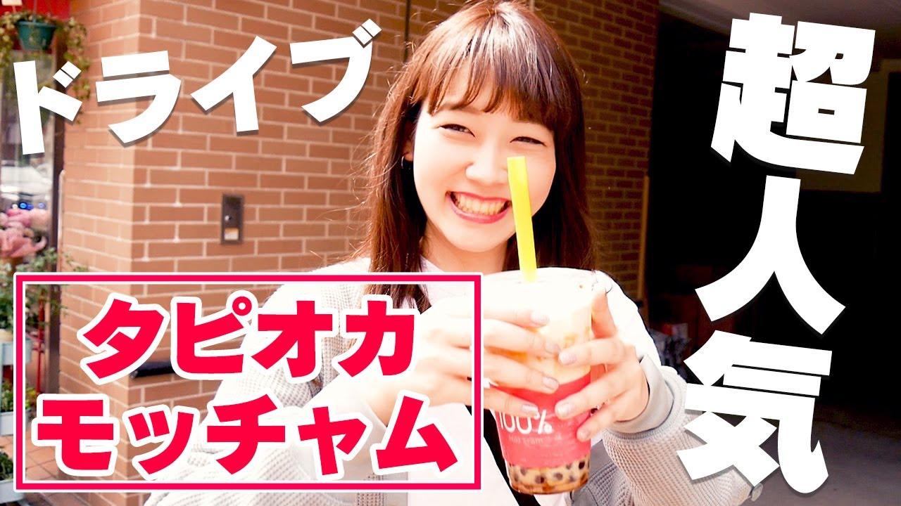 【タピオカ】福岡で超話題の土日2時間待ちが当たり前!モッチャムに電動バイクで行ってみた!