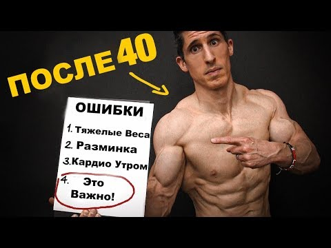 8 ошибок в Увеличении Мышц после 40 лет