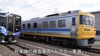 JR東海、神領車両区を一般公開