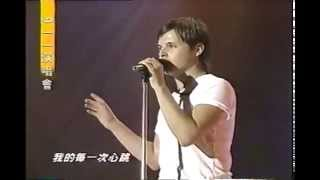911 Taiwan Concert 2000 03 All I Want Is You