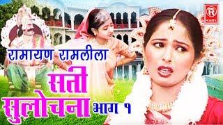 Ramayan Ramlila |  Sati Sulochana Part 1 | सती सुलोचना भाग 1 | Parkash, Harpal | Rathore Cassettes
