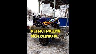 Как зарегистрировать мотоцикл ? Постановка на учет в ГАИ