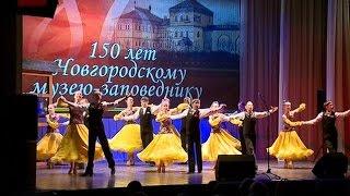 Новгородскому музею-заповеднику исполнилось 150 лет